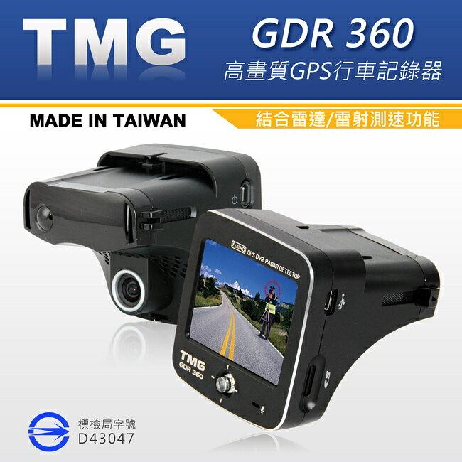 禾笙科技【送16G卡+免費基本安裝】TMG GDR360 Full HD高畫質 GPS 雷達 / 雷射測速 行車紀錄器 GDR 360 行車記錄器