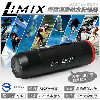 【福利展示品】LiMix LS1+ 極限運動/機車 HD720P 防水行車記錄器 送8G+免運