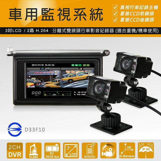 【禾笙科技】真相 分離式2路防水型車用行車記錄器 (限量炫黑版主機+夏普CCD紅外線夜視雙鏡頭)