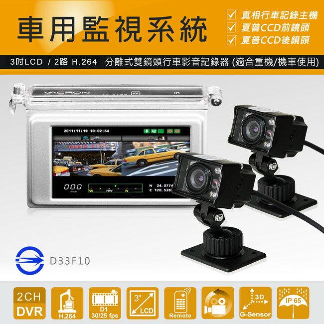 【禾笙科技】真相 分離式2路防水型車用行車記錄器 (銀色款主機+夏普CCD紅外線夜視雙鏡頭)
