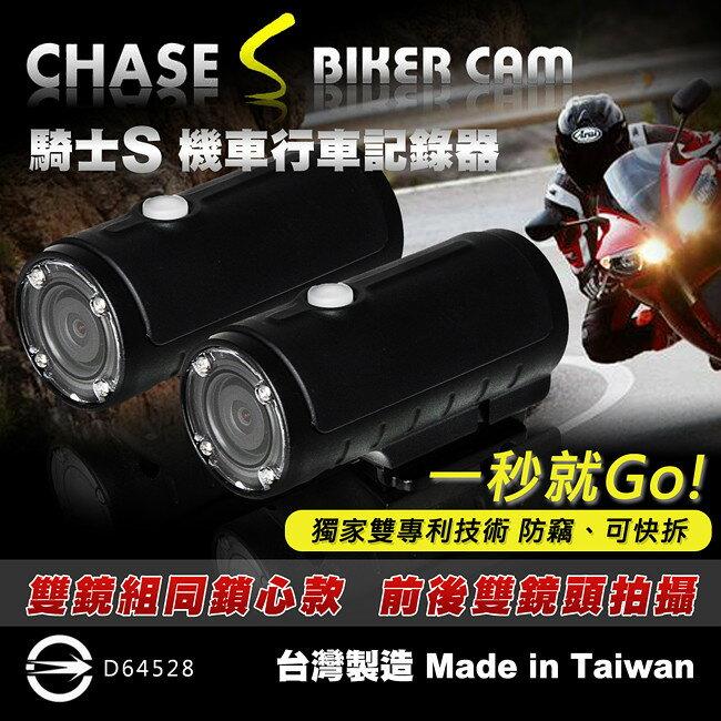禾笙科技【免運費】騎士S HD 720P高畫質 機車行車記錄器 (雙鏡組)