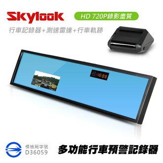 【禾笙科技】Skylook RM-518 多功能後視鏡行車預警記錄器 (送16G記憶卡)