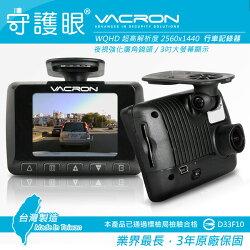 禾笙科技【送16G記憶卡+擦拭布+車用三孔】守護眼 VACRON VVG-CBN33 WQHD 超越1080P高解析 行車紀錄器