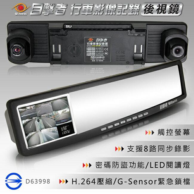 【禾笙科技】目擊者 X8 後視鏡行車影像記錄器 (配件含16G記憶卡)