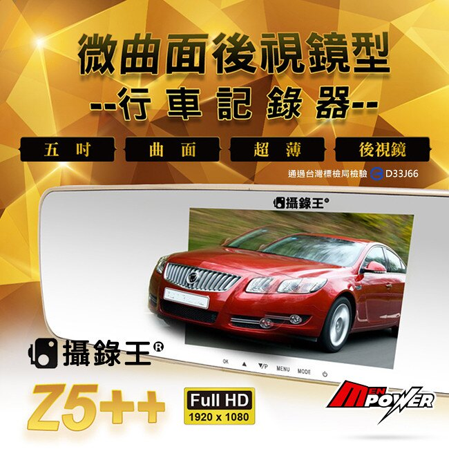 禾笙科技【免運+8G記憶卡】攝錄王 Z5++ Plus 微曲面 後視鏡 5吋螢幕 廣角170度 1080P高畫質 後照鏡 行車紀錄器 Z5