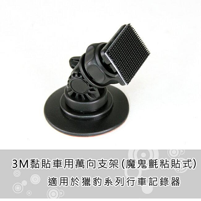 【禾笙科技】適用獵豹 M1/M2/雷射/鋼鐵 行車記錄器 萬用支架 3M黏貼式~ 多角度調整支架
