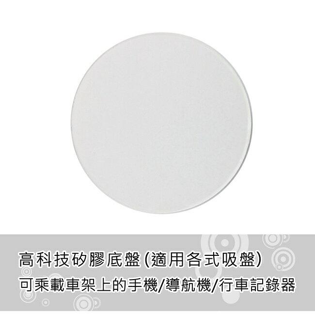 【禾笙科技】吸盤救星 高科技矽膠底盤~ 適用各式車用吸盤支架 可重覆水洗使用
