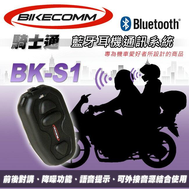 【禾笙科技】贈原廠金屬夾具+USB防水套 BIKECOMM 騎士通 BK-S1 BKS1藍牙耳機