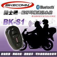 【禾笙科技】贈原廠金屬夾具+USB防水套 BIKECOMM 騎士通 BK-S1 BKS1藍牙耳機 0
