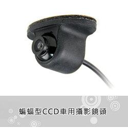 【禾笙科技】蝙蝠型黏貼式 CCD高清攝影鏡頭 / 行車記錄鏡頭