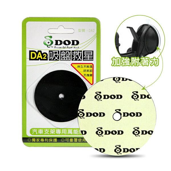 ~禾笙科技~DOD DA2 吸盤救星~汽車支架 萬能貼片^~ 行車記錄器 導航 PDA吸盤