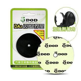 【禾笙科技】DOD DA2 吸盤救星-汽車支架專用萬能貼片~ 行車記錄器/導航/PDA吸盤支架適用