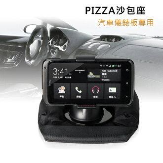 【禾笙科技】PIZZA沙包固定座 汽車儀錶板專用