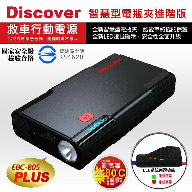 【禾笙科技】飛樂 Discover EBC-805 Plus 智慧型電瓶夾 汽車緊急啟動行動電源 (送收納包)