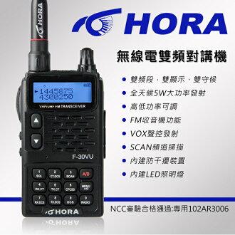 【禾笙科技】HORA F30VU 雙頻 無線電對講機