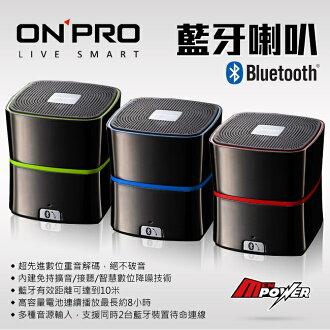 【禾笙科技】ONPRO MA-SP07 金屬質感攜帶型藍牙喇叭