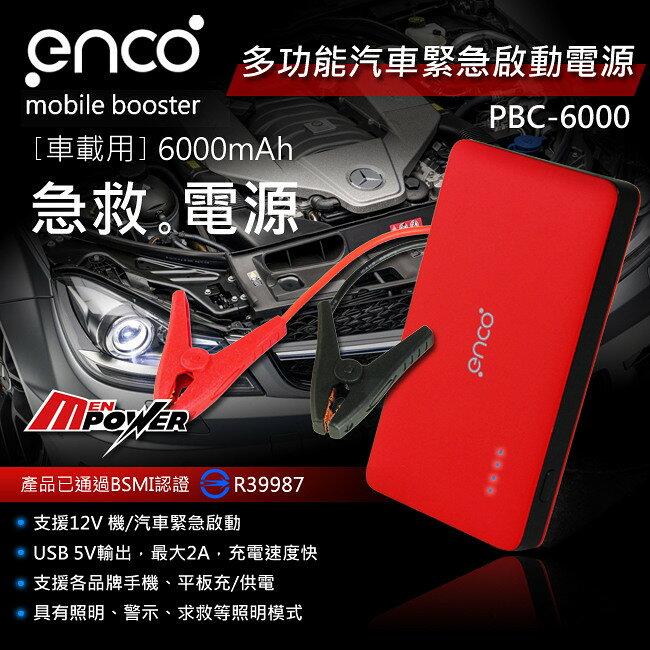 禾笙科技【免運費】enco PBC-6000 汽車緊急啟動 6000mAh 行動電源 PBC 6000 PBC6000 LED照明 3C商品充電
