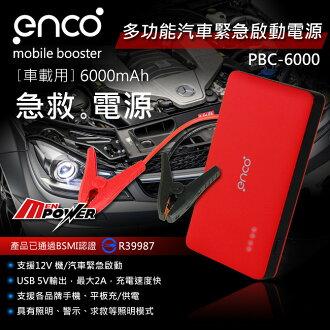 【禾笙科技】enco PBC-6000 汽車緊急啟動 6000mAh 行動電源 PBC 6000 PBC6000 LED照明 3C商品充電