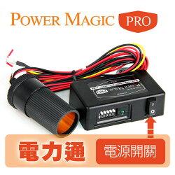 【禾笙科技】維迪歐 Power Magic PRO電力通(有電源開關) 供電計時電源控制器