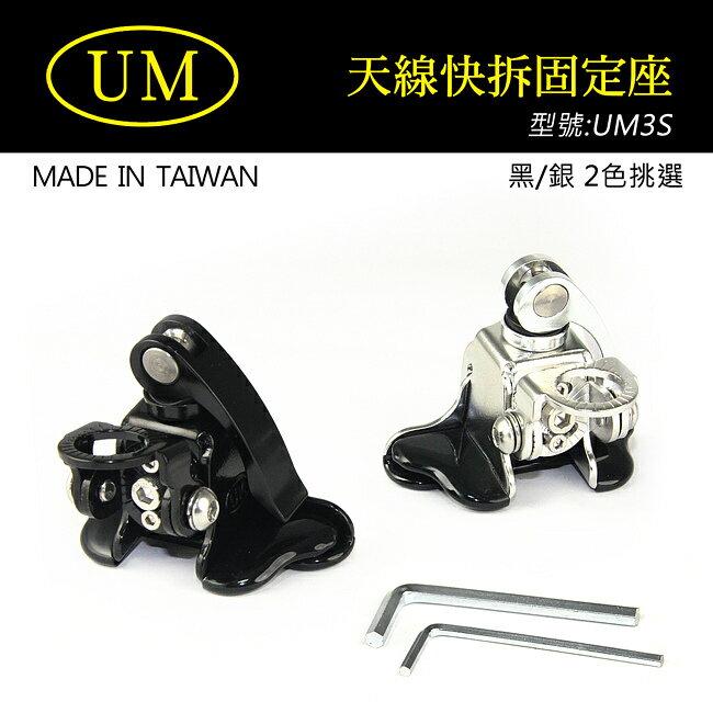 ~禾笙科技~UM UM3S 不鏽鋼天線快拆座 防盜 角度可調整 ^(附內六角板手^)