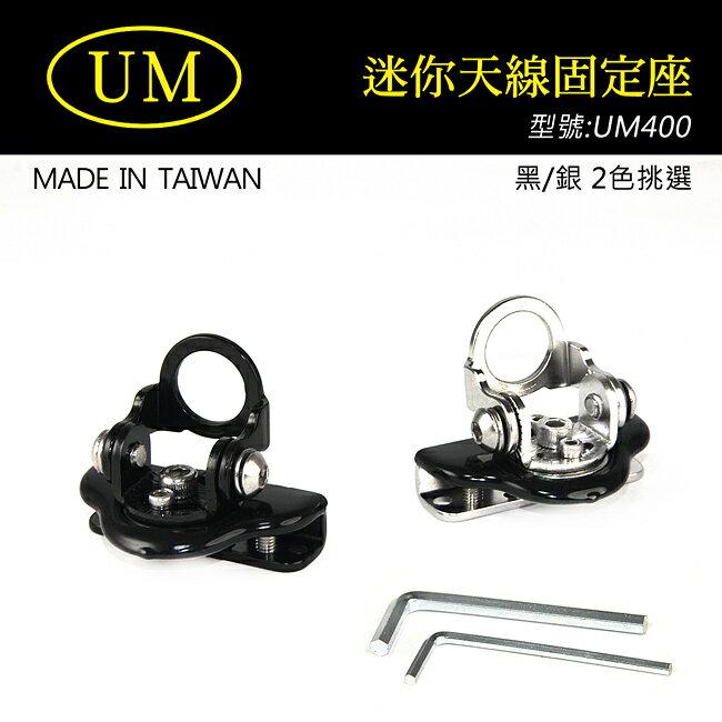 ~禾笙科技~UM UM400 迷你型 天線固定座 角度可調整 ^(附內六角板手^)