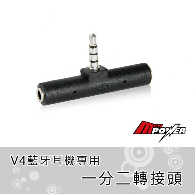 ~禾笙科技~V4 藍牙耳機 藍芽 分接頭 一分二 1分2 轉接頭 公轉母 3.5mm 2.