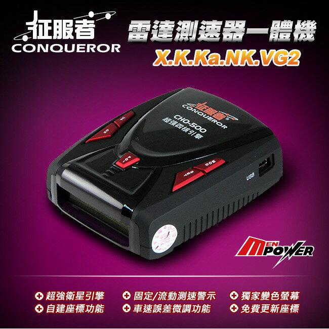 【禾笙科技】征服者 CHO-500 GPS全頻雷達測速器