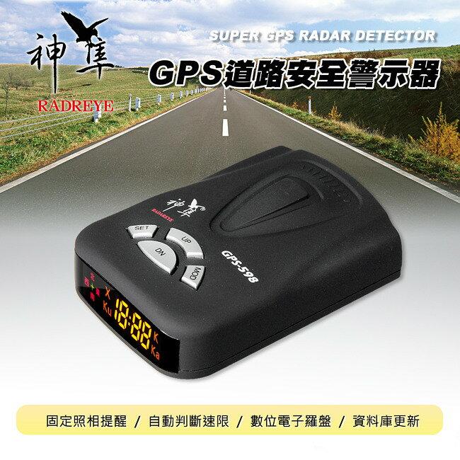 【禾笙科技】神隼 GPS-598 GPS衛星定位道路安全警示器