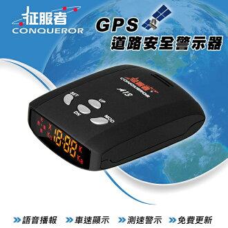 【禾笙科技】征服者 GPS-A13 GPS道路安全警示測速器