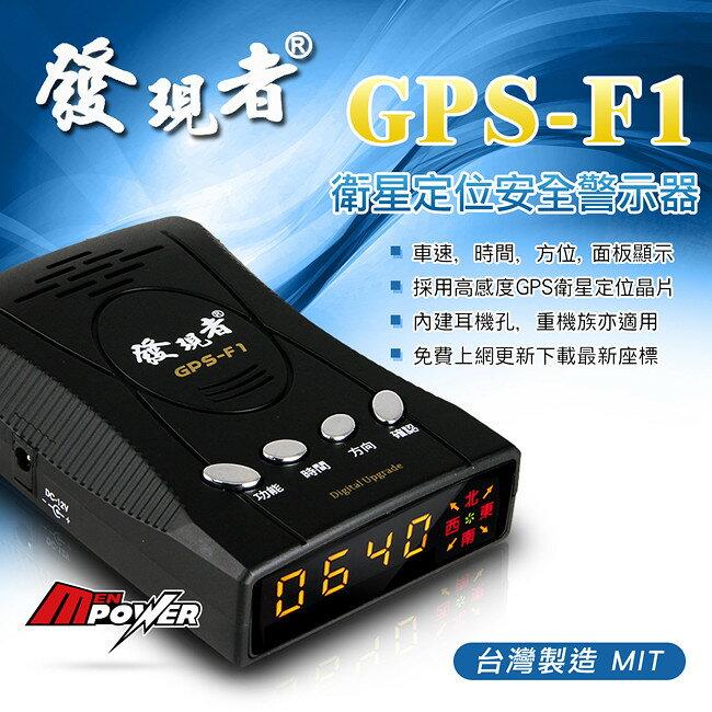 【禾笙科技】發現者 GPS-F1 GPS衛星定位測速警示器