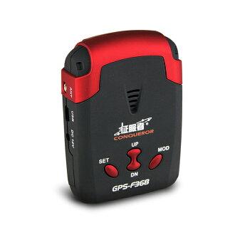 【禾笙科技】征服者 GPS-F368 行車雷達測速警示器