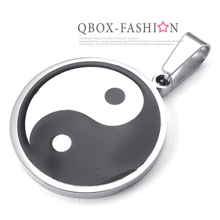 《 QBOX 》FASHION 飾品【W10024563】精緻個性陰陽太極316L鈦鋼墬子項鍊