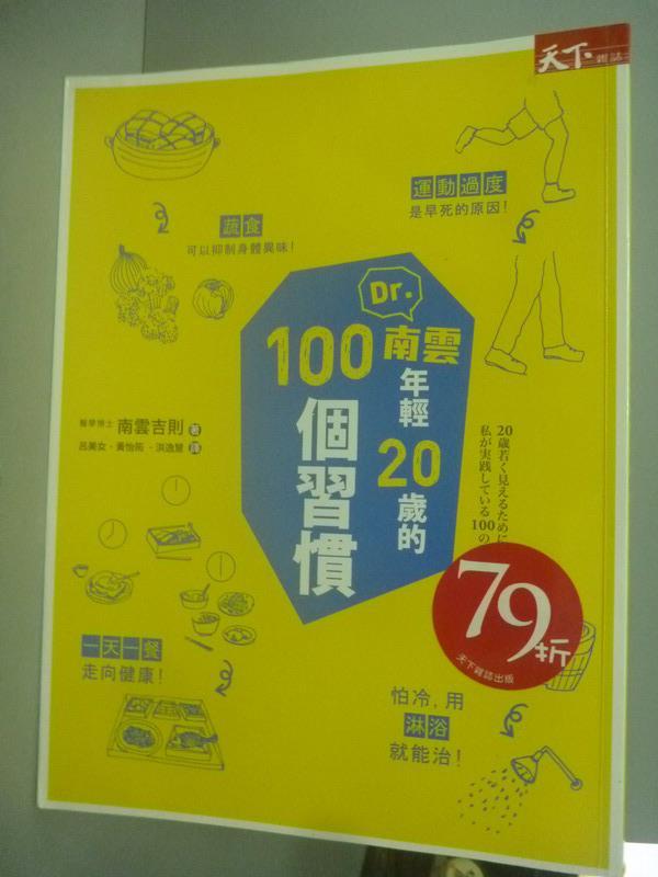 ~書寶 書T6/養生_ZGI~Dr.南雲 年輕20歲的100個習慣_南雲吉則