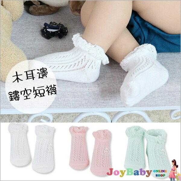 Joy Baby:短襪童襪嬰兒襪子木耳邊超薄鏤空網眼防滑襪-JoyBaby