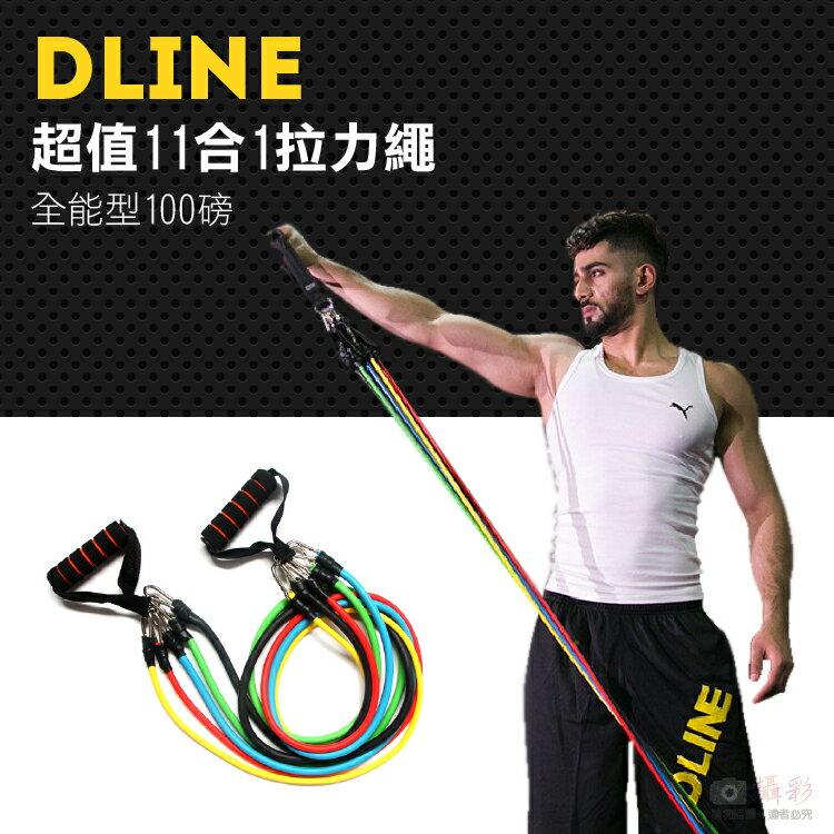 攝彩~D~Line 11合1拉力繩 可調式拉繩拉力器 瑜珈擴胸器彈力繩 阻力帶輔助拉繩 健