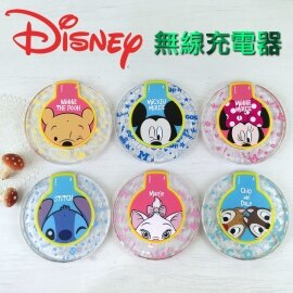 迪士尼無線充電座 快充【Disney正版】米奇 米妮 小熊維尼 史迪奇 瑪莉貓 奇奇蒂蒂