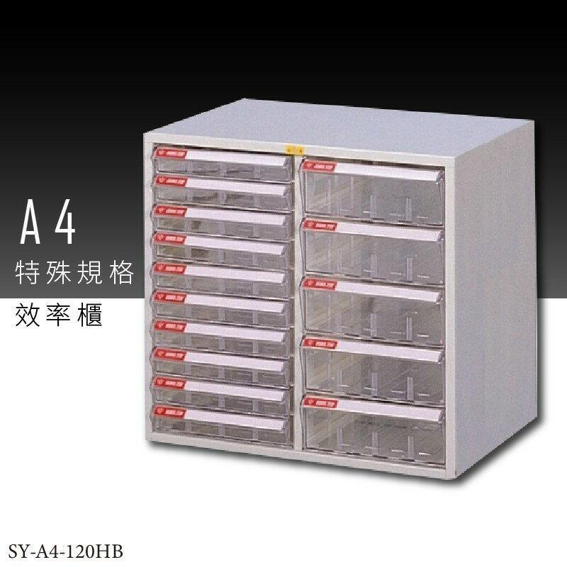 必購佳 ~台灣品牌~大富 SY-A4-120HB A4特殊規格效率櫃 組合櫃 置物櫃 多功能收納櫃