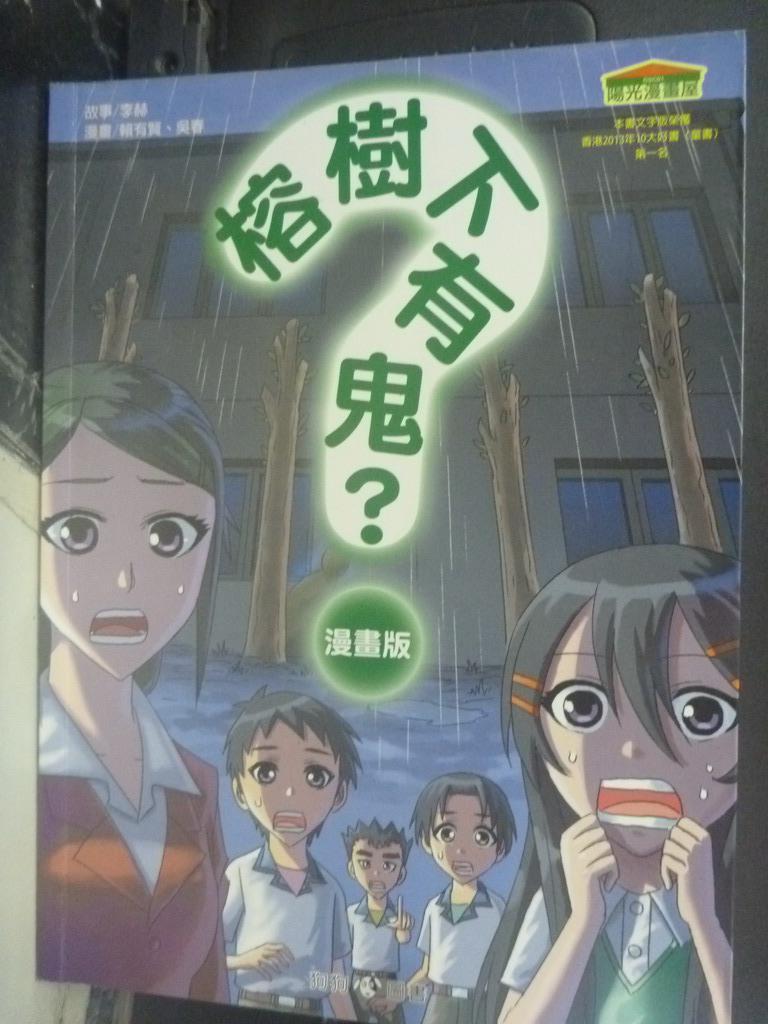 【書寶二手書T2/兒童文學_ZDQ】榕樹下有鬼?_李赫