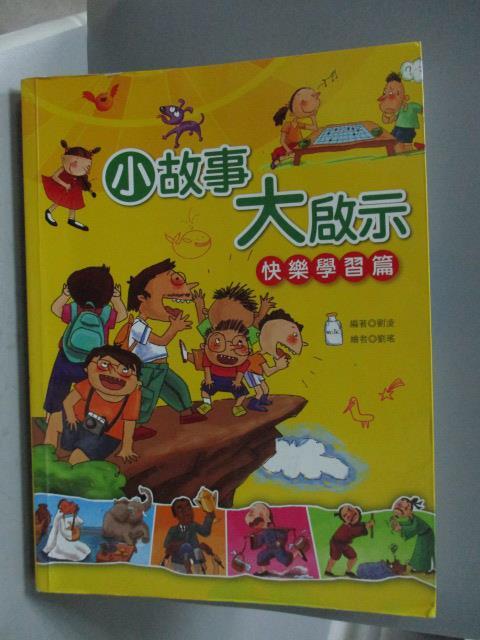 【書寶二手書T6/兒童文學_OOV】小故事大啟示-快樂學習篇_劉淩