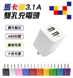 馬卡龍3.1A快充頭 手機充電 雙孔充電頭 快充 充電器 USB充頭 豆腐頭 iPhone 變壓器【coni shop】