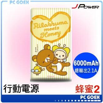 拉拉熊 超薄行動電源 6000mAh 蜂蜜系列2 San-X原廠授權☆pcgoex軒揚☆
