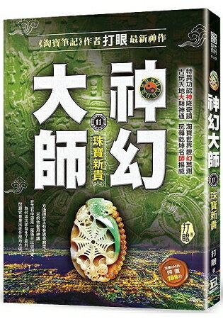 神幻大師11【珠寶新貴】