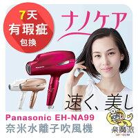 Panasonic 國際牌商品推薦LOMOPIE  日本公司貨 代購『 EH-NA99 Panasonic  國際牌 奈米 水離子吹風機 』金/白/紅 保濕奈米 負離子 速乾 大風量 輕量 美髮  最新款