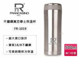 【尋寶趣】弗南希諾 FRANCASINO 真空學士保溫杯 超大廣口設計 優質18/8不鏽鋼 保溫瓶 FR-1019