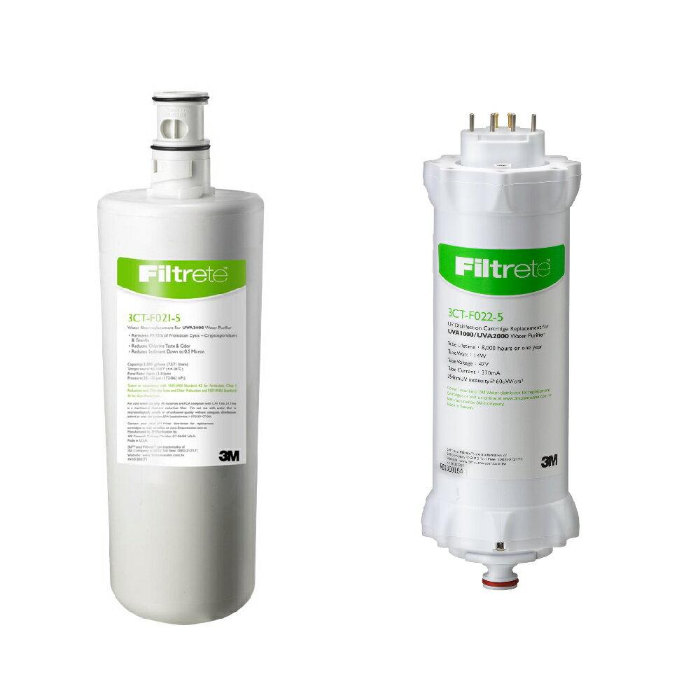 3M UVA2000 活性碳替換濾心+紫外線淨水器殺菌燈匣