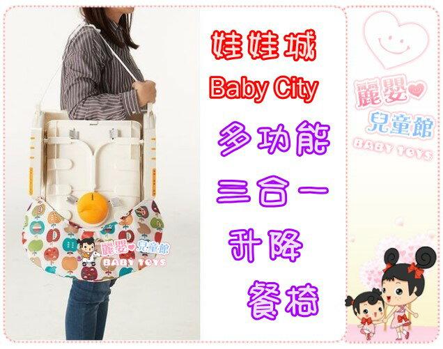 麗嬰兒童玩具館~娃娃城 Baby City-多功能三合一升降餐椅BB41024 3