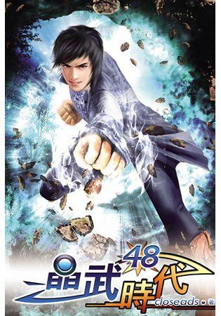 晶武時代48