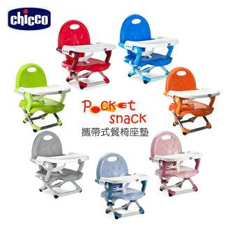 Chicco-POCKET 攜帶式輕巧餐椅座墊 兒童餐椅【六甲媽咪】