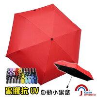 摺疊雨傘推薦到[Kasan] 黑膠抗UV自動小黑傘-大紅就在HelloRain雨傘媽媽推薦摺疊雨傘