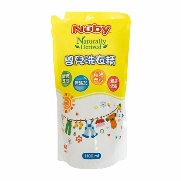 Nuby嬰兒洗衣精補充包1100ml『121婦嬰用品館』